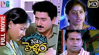 getlinkyoutube.com-Mondi Mogudu Penki Pellam Telugu Full Movie | Suman | Vijayashanti | Indian Video Guru