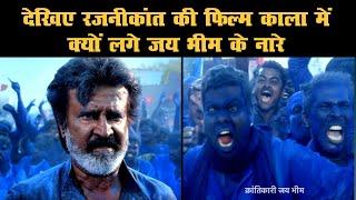 देखिए रजनीकांत की फिल्म kaala में क्यो लगे जय भीम के नारे/Look at Jai Bhim's slogans in Rajinikanth'
