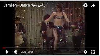 Jamileh - Dance رقص جمیله