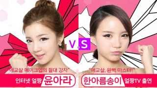 getlinkyoutube.com-[아리따움] 애교살 메이크업 배틀! 윤아라 vs 한아름송이