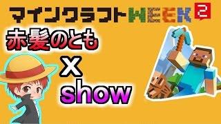 getlinkyoutube.com-[開始は1:14]マイクラWEEK 2 : 赤髪のとも × Show with Google Play