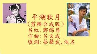getlinkyoutube.com-平湖秋月(剪輯版)-呂紅,鄭錦昌