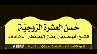 خطبة : حسن العشرة الزوجية . الشيخ أبوحذيفة رمضان المقلفطة - حفظه الله