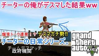 getlinkyoutube.com-【GTA5】チーターの日常♪チーターの俺がデスマしてみたww