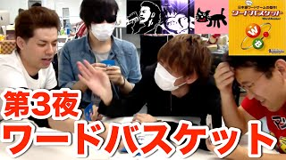 getlinkyoutube.com-【第3夜】キヨ・フジ・ドグマ風見とガチ対決!【ワードバスケット】