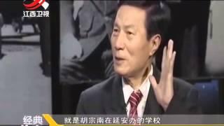getlinkyoutube.com-20150213 经典传奇  蒋介石身边的人和事 西北王胡宗南失宠记