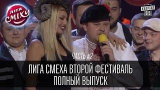getlinkyoutube.com-Лига Смеха 2016 - второй фестиваль, Одесса, часть вторая | Полный выпуск - 12 марта 2016.