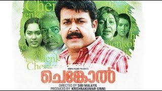 getlinkyoutube.com-Chenkol 1993: Full Malayalam Movie | Mohanlal | Thilakan | Sreenath | Surabhi | Malayalam Films