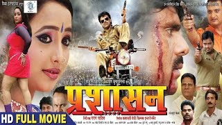 getlinkyoutube.com-Prashasan | Superhit Full Bhojpuri Movie | Shubham Tiwari, Rani Chatterjee