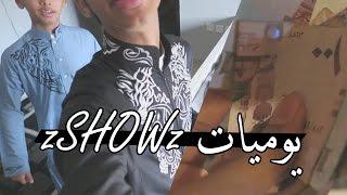 يوميات zSHOWz - أول يوم في العيد ! عيديات زي النار =) | Daily zSHOWz