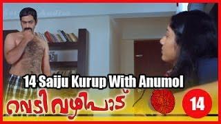 Vedivazhipad Movie Clip 14 | Saiju Kurup With Anumol