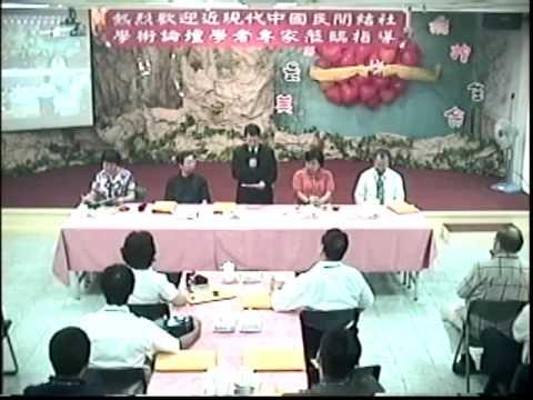 中國近現代專家學者參訪安東道場