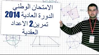 الامتحان الوطني الدورة العادية 2014 تمرين2 الاعداد العقدية