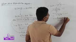 Trigonometric Ratios of Multiple Angles Part 01   গুণিতক কোণের ত্রিকোণমিতিক অনুপাত পর্ব ০১
