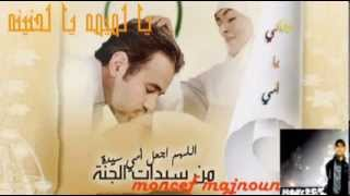 getlinkyoutube.com-moncef majnoun :  ♥ ♥ ♥ ♥ ♥ يا لميمه يا لحنينه