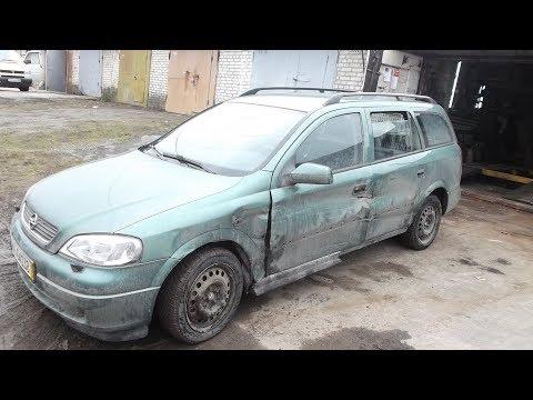 Опель Астра - лучшая в ремонте) Кузовной ремонт. Ч - 1
