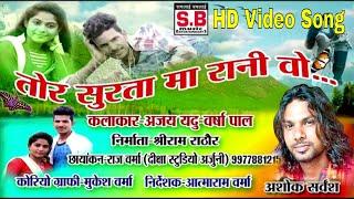 अशोक सर्वंश Chhattisgarhi song तोर सुरता म रानी रे new hit cg lok geet HD video 2017 sb 9827116703