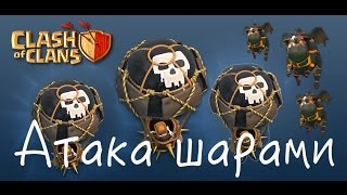 getlinkyoutube.com-Clash of Clans - Атака шарами и гончими в КВ на ТХ 9