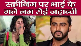 Jhanvi Kapoor CRIES While Hugging Arjun Kapoor At Dhadak Screening | FilmiBeat
