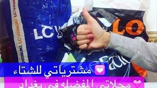 getlinkyoutube.com-مشترياتي للشتاء من بغداد +محلاتي المفضله 💟