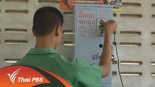 getlinkyoutube.com-ผลการติดตั้งตู้หยอดถุงยางอนามัย ช่วง 3 ปี ของโรงเรียนใน จ.สระแก้ว