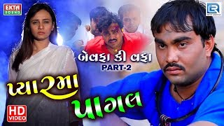 Jignesh Kaviraj   Pyarma Pagal | Bewafa Ki Wafa   Part 2 | FULL VIDEO | RDC Gujarati