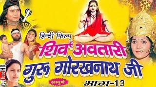 getlinkyoutube.com-शिव अवतारी गुरु गोरखनाथजी भाग 13  || Shiv Awtari Guru Gorakh Nath Ji Vol 13 || Hindi Full Movies