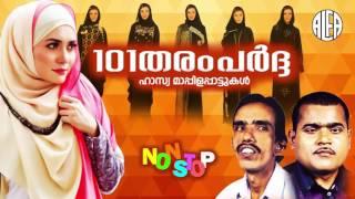 101 Tharam Pardha | 101 താരം പർദ്ദ | Hasya Mappilapattukal | Non Stop Malayalam Mappilapattukal