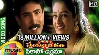 Swayamvaram Telugu Movie Songs | Picasso Chitrama Song | Venu | Laya | Mango Music