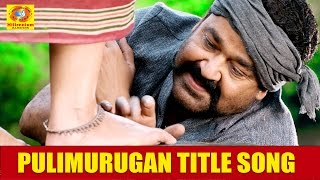 pulimurugan Title Song   Maanathe Marikurumbe   Mohan Lal & Kamalini Mukherjee