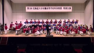 getlinkyoutube.com-第2回大谷室蘭吹奏楽部特別公演 マーチ「プロヴァンスの風」