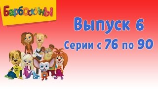 getlinkyoutube.com-Барбоскины Выпуск 6 - Дворовая история (мультфильм)