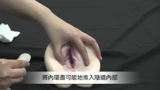 女性保險套(示範影片)