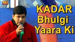 getlinkyoutube.com-Kadar Bhulgi Yaara Ki - कदर भूलगी यारा की - Popular Haryanvi Song - NDJ Film official