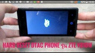 getlinkyoutube.com-hard reset DTAC PHONE รู่น ZTE V816W ลืมรหัสผ่าน รีเซ็ตเครื่อง by ATC videos
