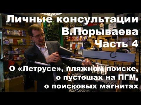 Личные консультации с Владимиром Порываевым 4 часть