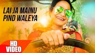 Lai Ja Mainu Pind Waleya (Full Song) | Satwinder Bitti Ft.Sukhpal Sukh | Latest Punjabi Song 2016