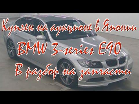 БМВ 3-серии Е90 (320i) Купили на аукционе в Японии. Авто на запчасти.