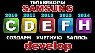 getlinkyoutube.com-Как создать уч. запись - develop - на ТВ SAMSUNG - C-D-E-F-H серии !