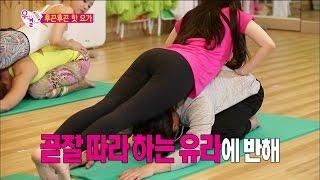 getlinkyoutube.com-【TVPP】Yura(Girl's Day) - Hot & Hot Yoga Class [1/2], 유라(걸스데이) - 후끈후끈 핫 요가 [1/2] @ We Got Married