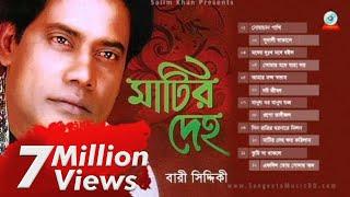 getlinkyoutube.com-Bari Siddiqui - Matir Deho | Full Audio Album | Sangeeta