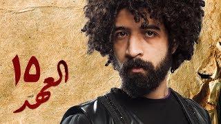 getlinkyoutube.com-مسلسل العهد (الكلام المباح) - الحلقة (15) - El Ahd