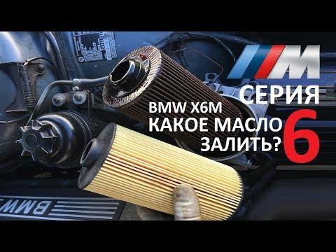 Где у BMW X5 масляный фильтр