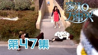 getlinkyoutube.com-【家和万事兴】Nursing Our Love 第47集 杨兰为救嘉诚被车撞 Yang Lan hit by a car in order to save Jiacheng 1080P