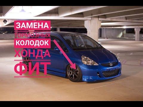 ЗАМЕНА ПЕРЕДНИХ ТОРМОЗНЫХ КОЛОДОК Хонда Фит #ХондаФит #HondaFit #поменятьпередниетормозныеколодкифит