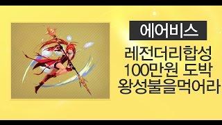 getlinkyoutube.com-(D&F) 현금 100만원 깡따구도박 !! 던전앤파이터레전더리합성 #2