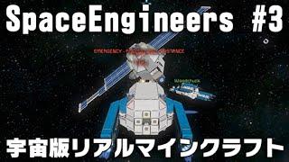 getlinkyoutube.com-SpaceEngineers 実況 #3 宇宙版リアルマインクラフトに挑戦 「初めての手作り宇宙船」