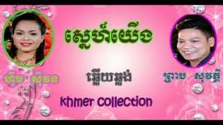 getlinkyoutube.com-ស្នេហ៍យើង,Him Sivorn +preap sovath,sne yerng ,khmer song ,old song