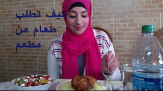 getlinkyoutube.com-كيف تطلب طعام من مطعم-How to Order Food at a Restaurant