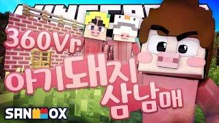 getlinkyoutube.com-꿀꿀이 삼남매의 집짓기 대소동 (Feat. 퐝수늑대) [아기돼지 삼남매 상황극: 마인크래프트 360VR] Minecraft - 360 VR - [도티]